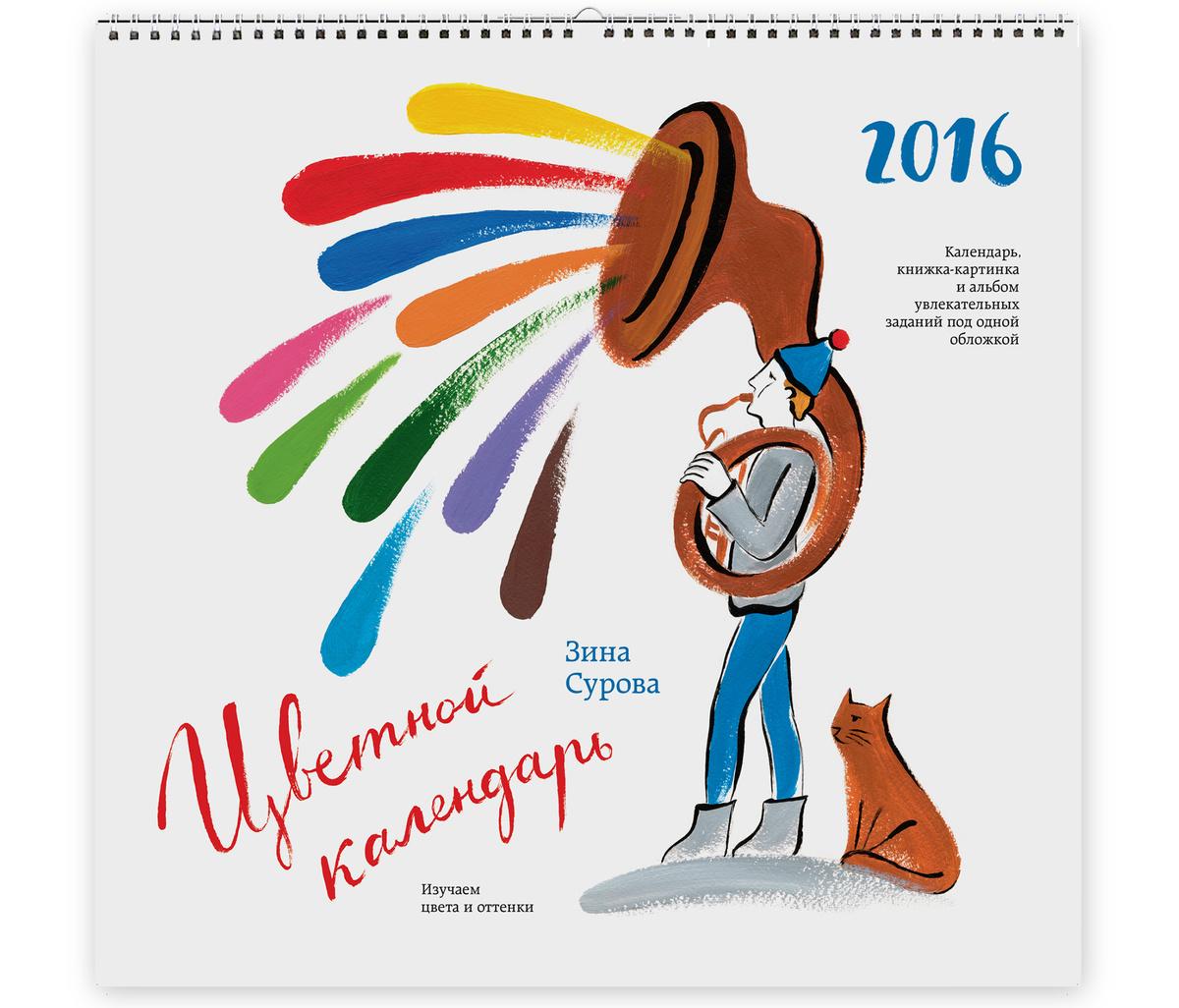 Цветной календарь 2016 | Сурова Зинаида М. #1