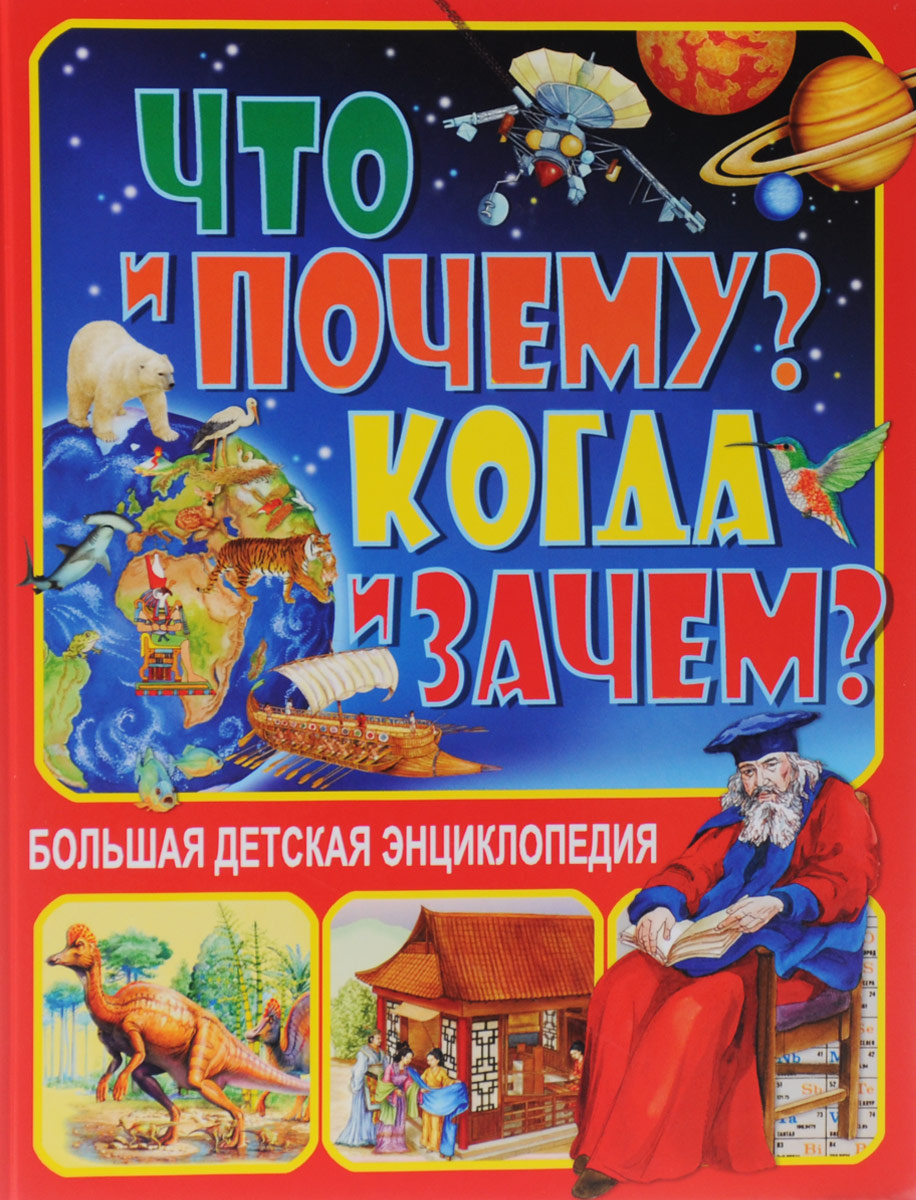 Что и Почему? Когда и Зачем? Большая детская энциклопедия   Феданова Юлия Валентиновна  #1