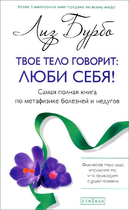 Твое тело говорит. Люби себя! Самая полная книга по метафизике болезней и недугов  #1