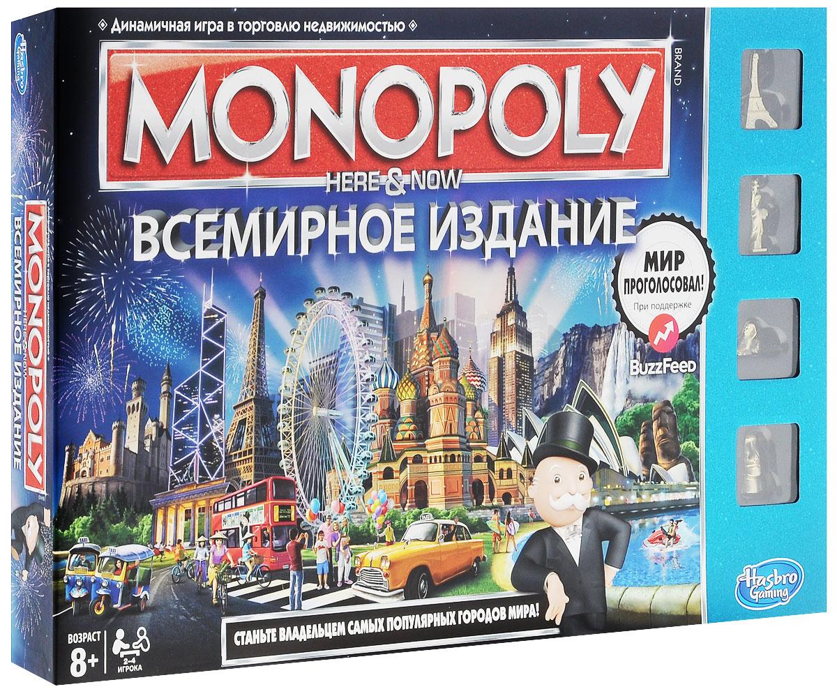 Hasbro Games Настольная игра Монополия Всемирное издание #1