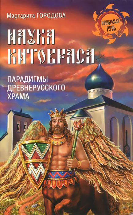 Наука Китовраса. Парадигмы древнерусского храма #1
