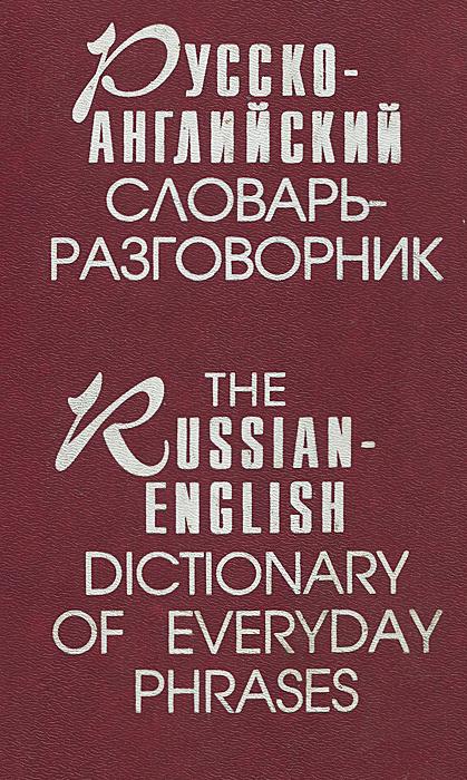 Русско-английский словарь-разговорник / The Russian-English Dictionary of Everyday Phrases | Дубровин #1