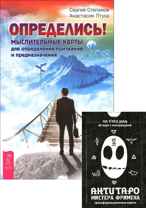 АнтиТаро Фримена. Определись! (книга и трансформационные карты)  #1