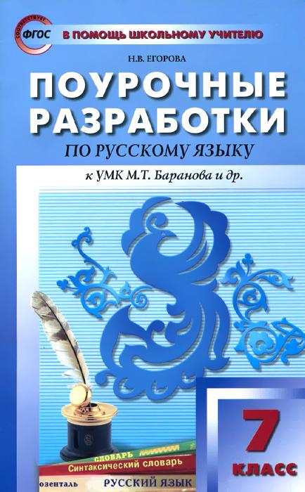 Поурочные разработки по русскому языку. 7 класс #1