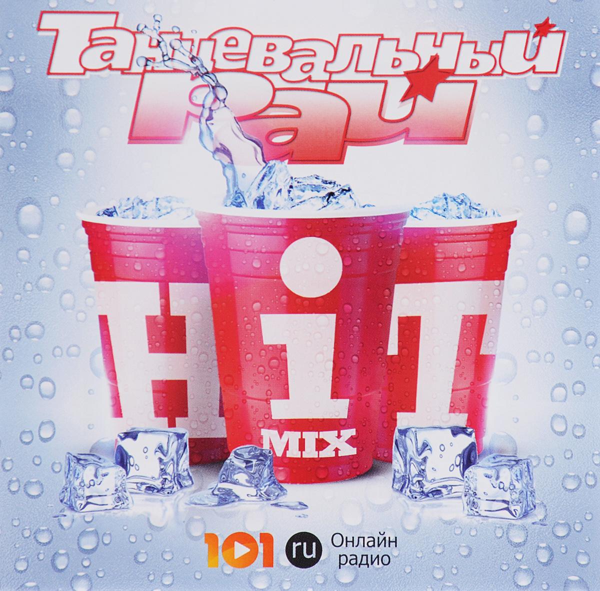 Танцевальный рай. Hit Mix #1