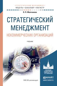 Стратегический менеджмент некоммерческих организаций. Учебник для бакалавриата и магистратуры | Молчанова #1