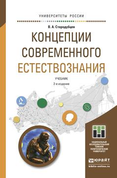 Концепции современного естествознания. Учебник для академического бакалавриата | Стародубцев Вячеслав #1