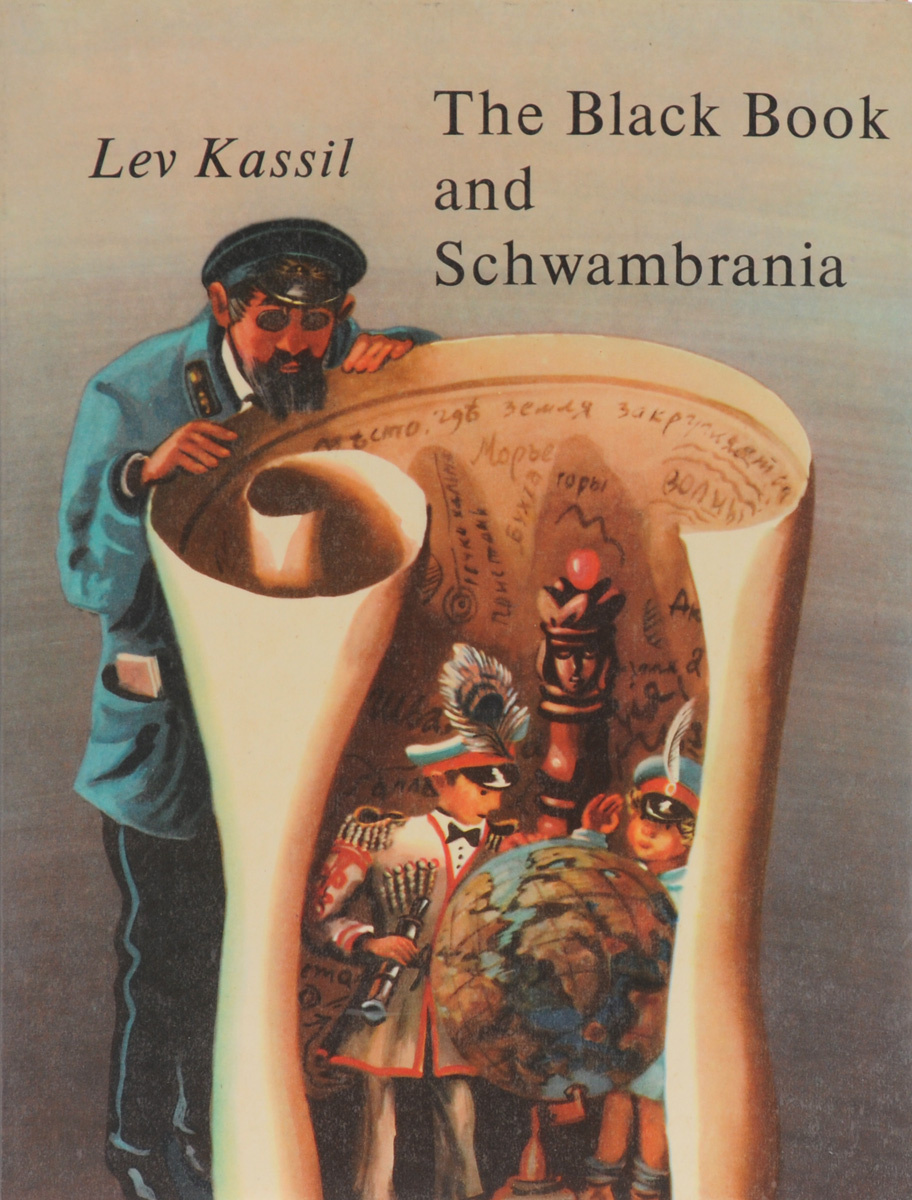 The Black Book and Schwambrania | Кассиль Лев Абрамович #1