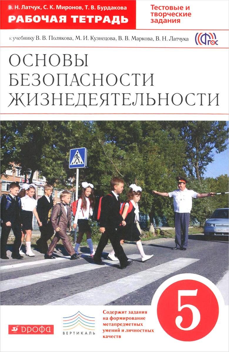 Основы безопасности жизнедеятельности. 5 класс. Рабочая тетрадь. К учебнику В. В. Полякова и др. | Латчук #1