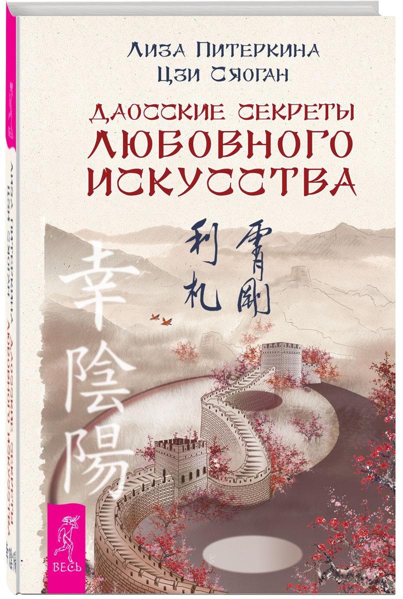 Даосские секреты любовного искусства | Цзи Сяоган, Питеркина Лиза  #1