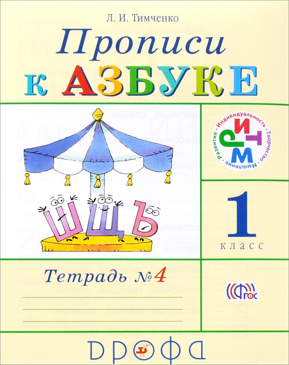 """Прописи к учебнику """"Азбука"""". 1 класс. В 4 тетрадях. Тетрадь №4  #1"""