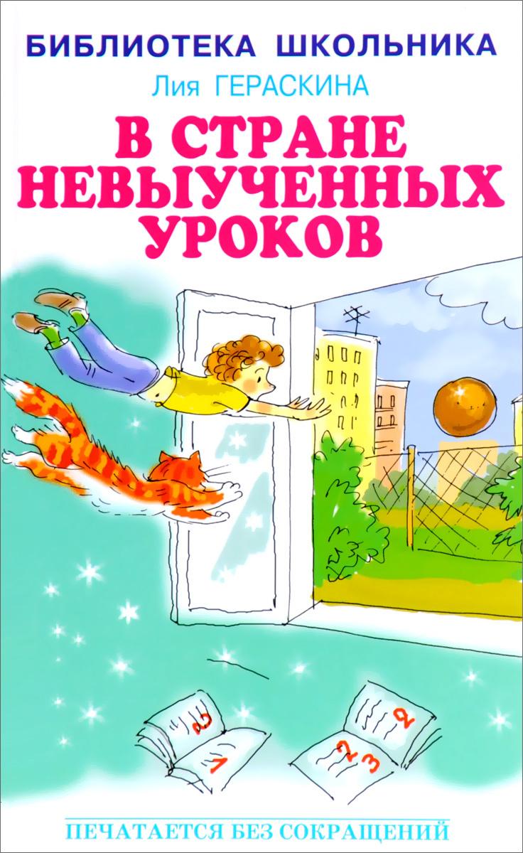 В стране невыученных уроков | Гераскина Лия Борисовна #1
