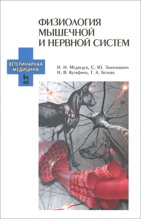 Физиология мышечной и нервной систем. Учебное пособие #1