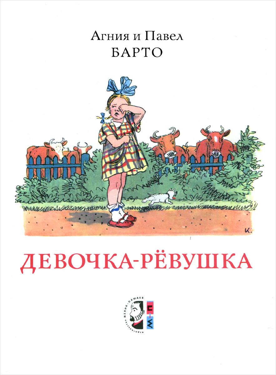 Девочка-рёвушка | Барто Агния Львовна, Барто Павел Николаевич  #1