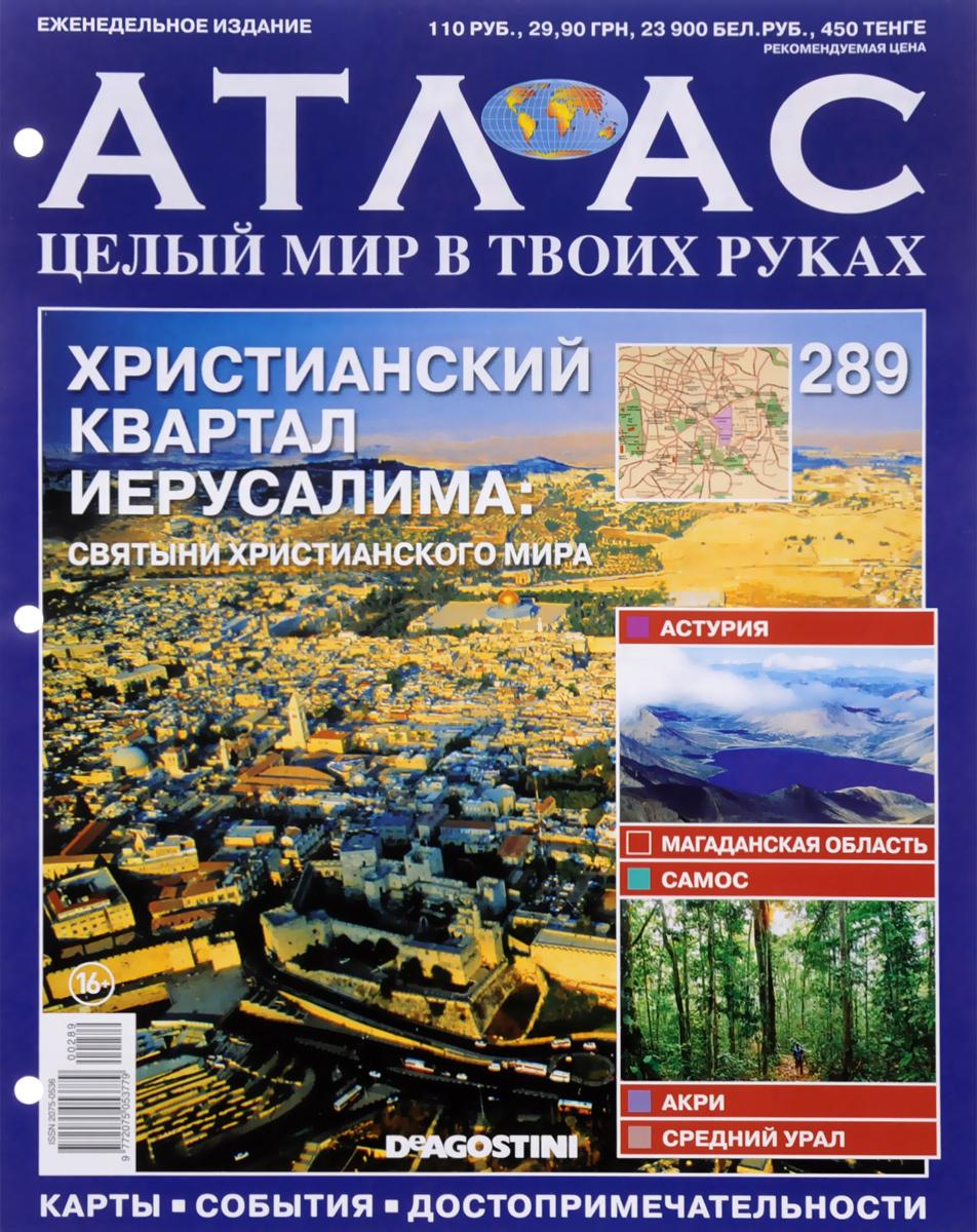 """Журнал """"Атлас. Целый мир в твоих руках"""" №289 #1"""