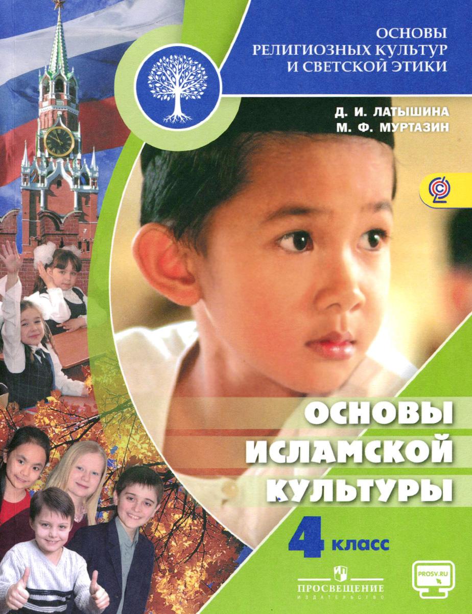 Основы религиозных культур и светской этики. Основы исламской культуры. 4 класс. Учебник  #1