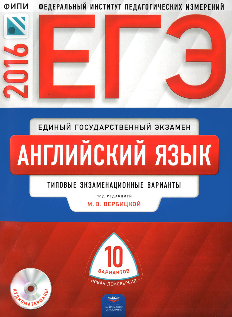 ЕГЭ-2016. Английский язык. Типовые экзаменационные варианты. 10 вариантов (+ CD)  #1