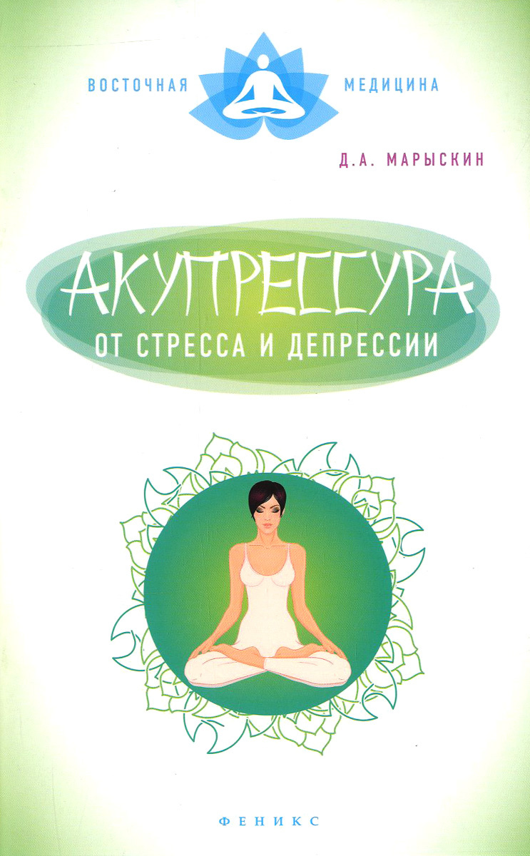 Акупрессура от стресса и депрессии   Марыскин Дмитрий Александрович  #1