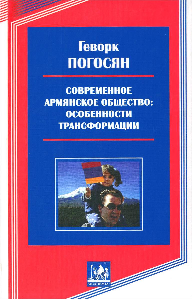 Современное армянское общество. Особенности трансформации | Погосян Геворк Арамович  #1