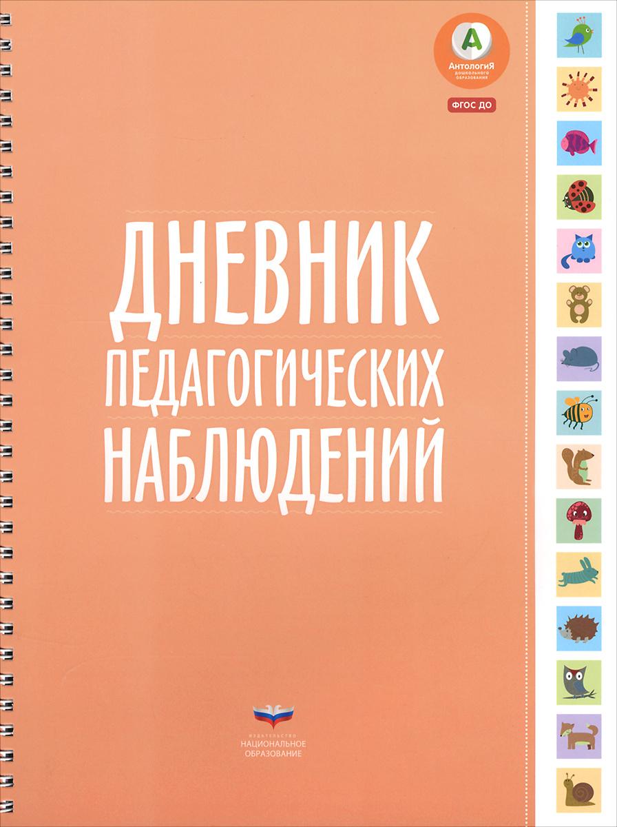 дневники наблюдений в детском саду