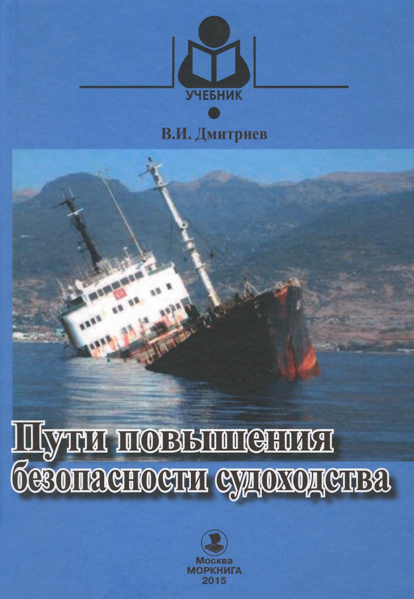 Пути повышения безопасности судоходства. Учебное пособие  #1