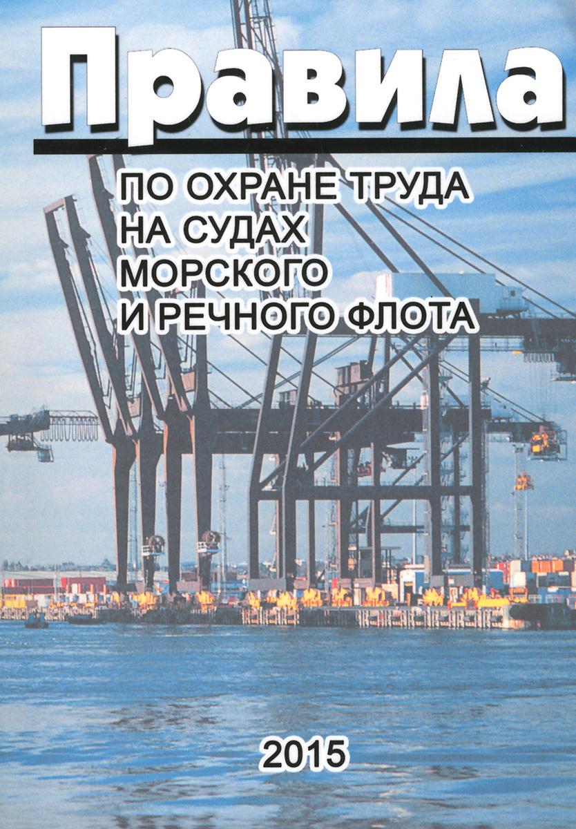 Правила по охране труда на судах морского и речного флота  #1