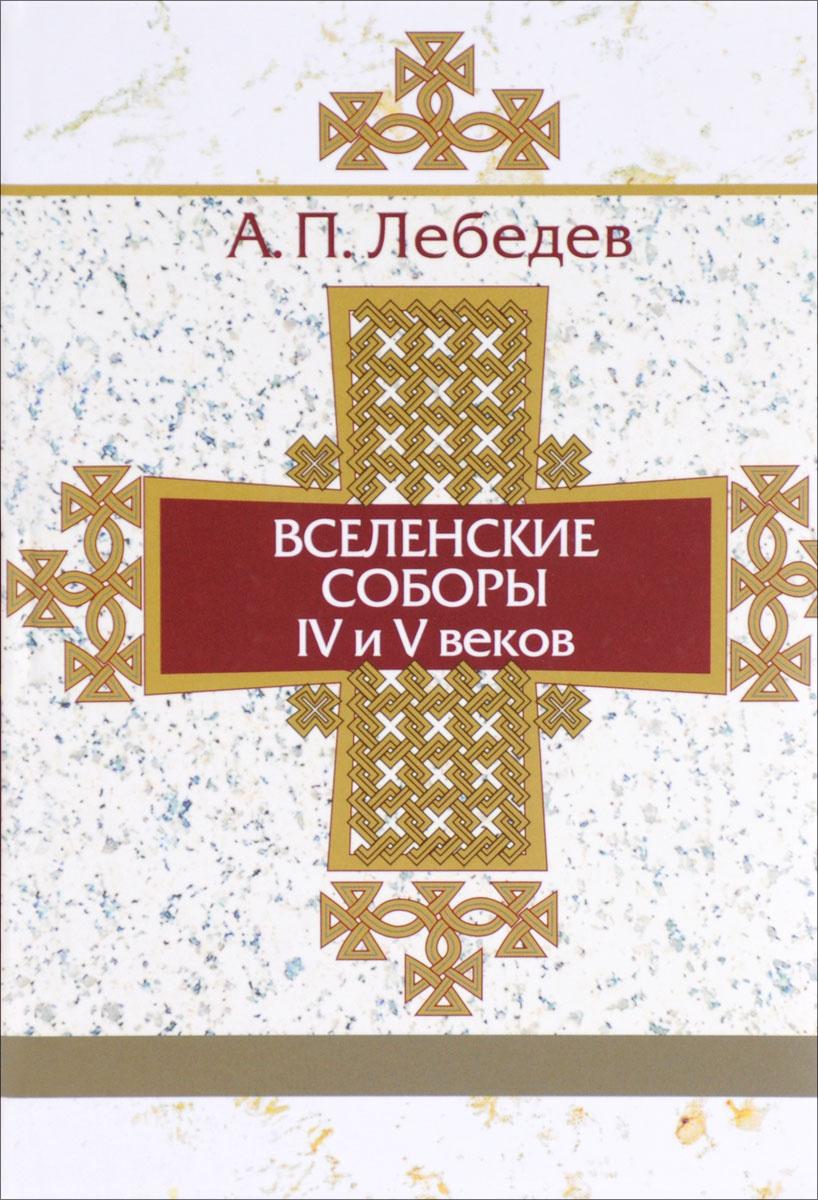 Вселенские соборы IV и V веков | Лебедев Алексей Петрович  #1