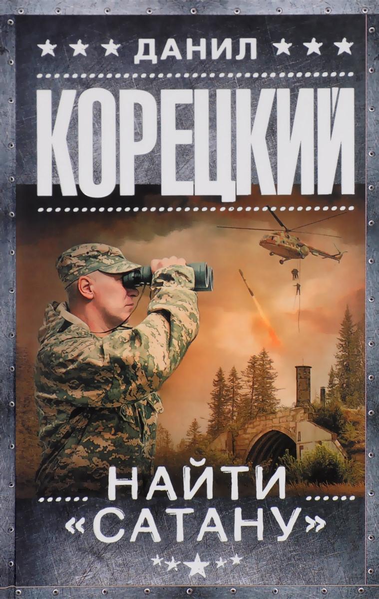 """Найти """"Сатану""""   Корецкий Данил Аркадьевич #1"""