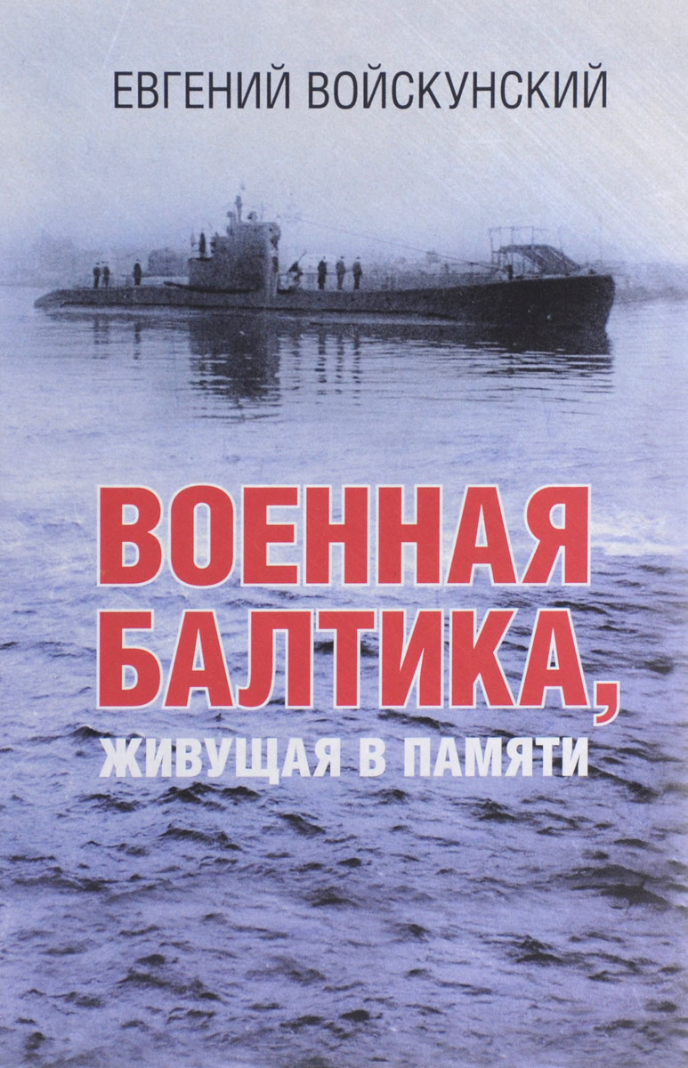 Военная Балтика, живущая в памяти #1