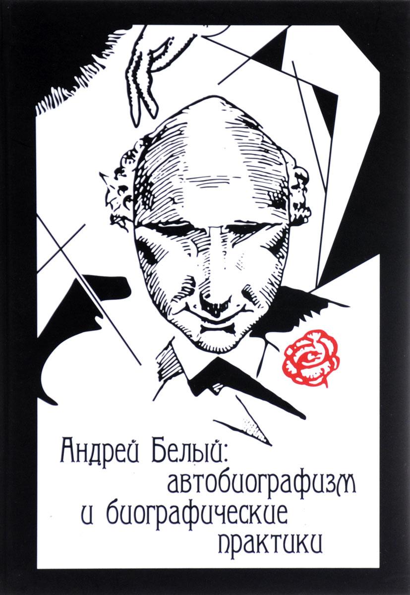Андрей Белый. Автобиографизм и биографические практики  #1