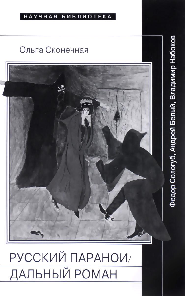 Русский параноидальный роман. Федор Сологуб, Андрей Белый, Владимир Набоков | Сконечная Ольга  #1