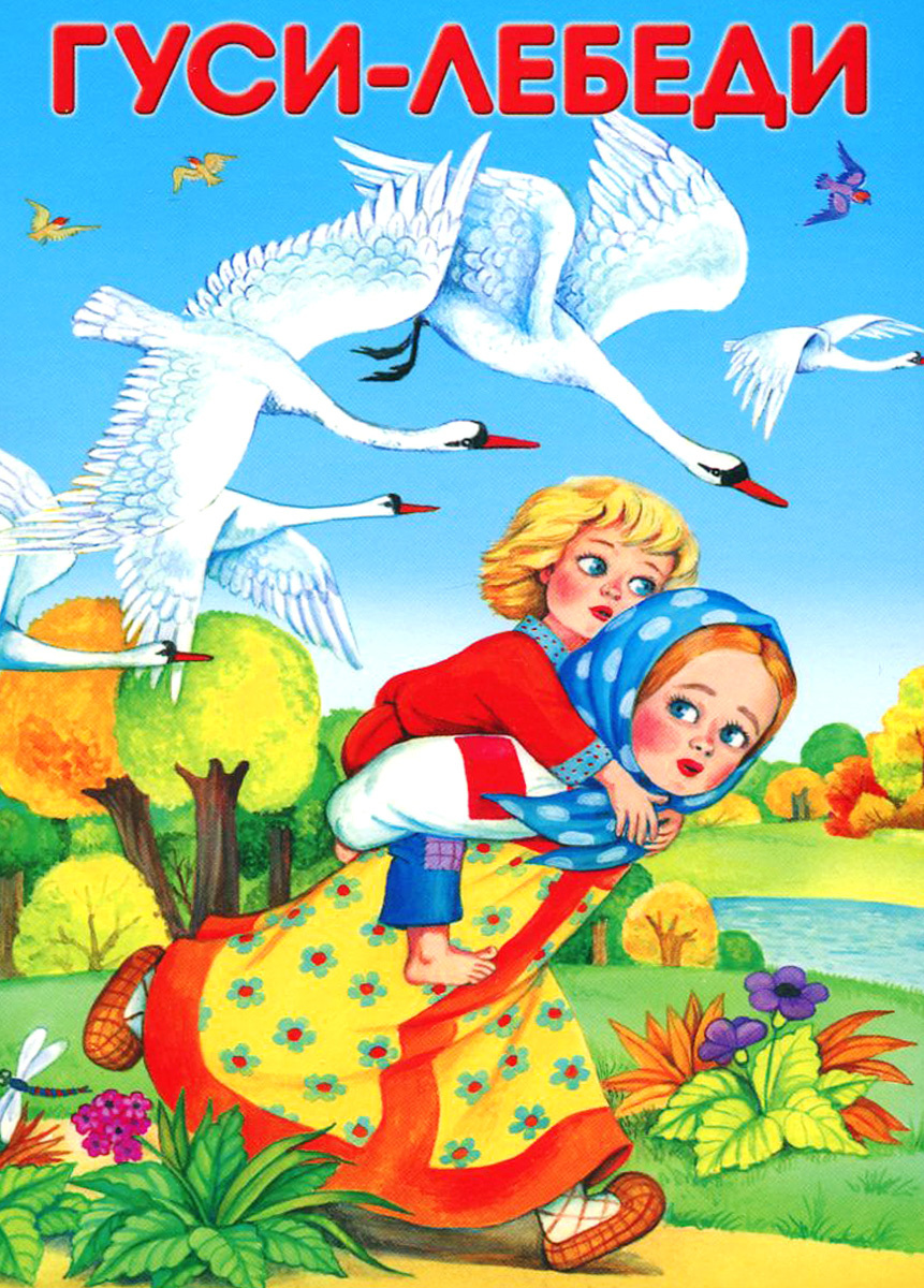 Гуси-лебеди книга с картинками