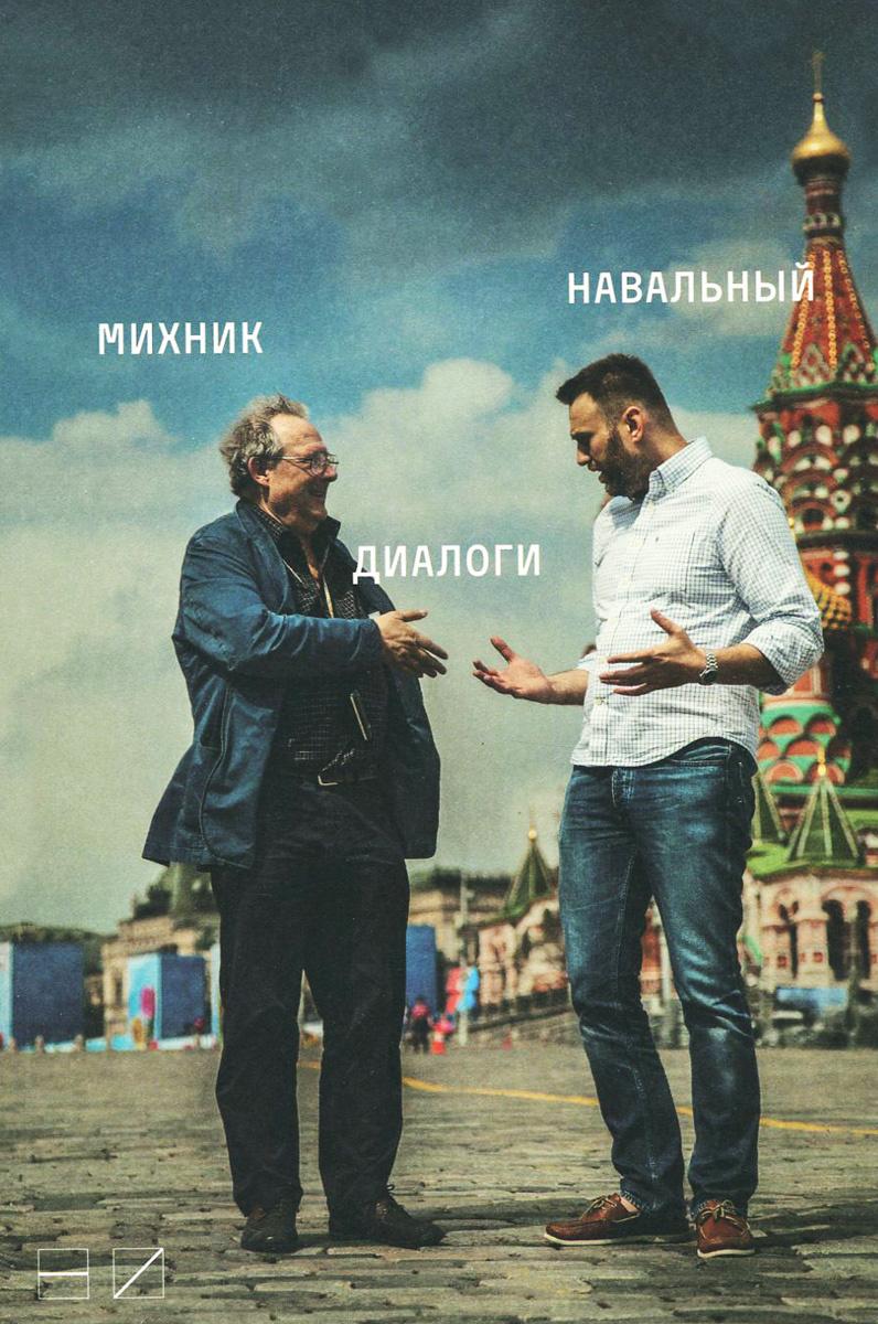 А. Михник, А. Навальный. Диалоги | Михник Адам, Навальный Алексей Анатольевич  #1