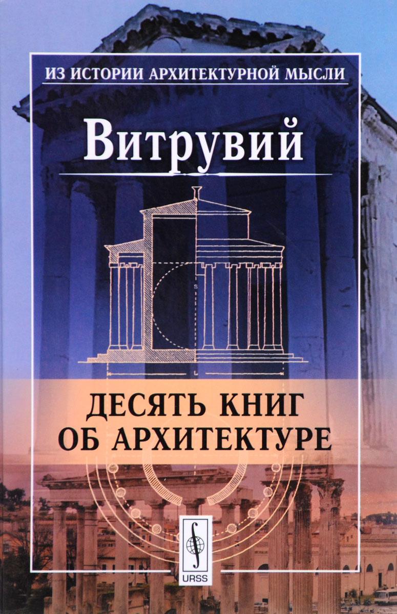 Десять книг об архитектуре #1
