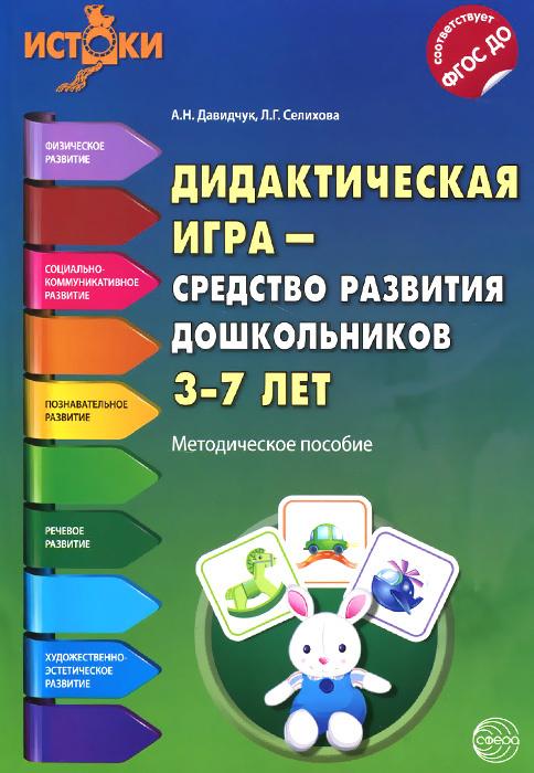 Дидактическая игра - средство развития дошкольников 3-7 лет. Методическое пособие  #1
