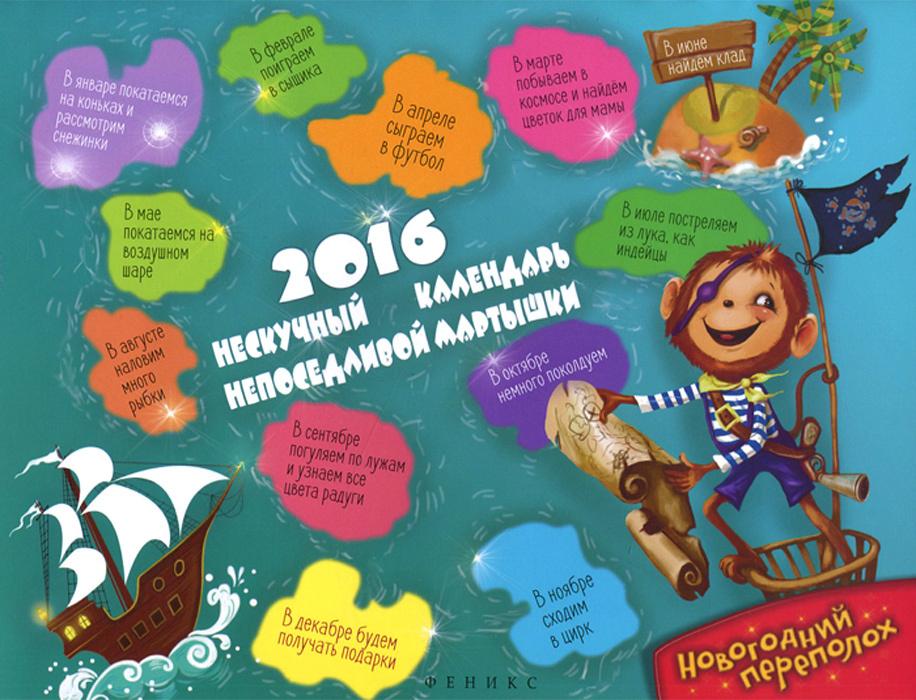 Календарь 2016 (на скрепке). Нескучный календарь непоседливой мартышки  #1