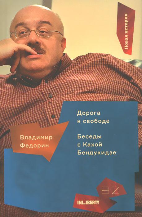 Дорога к свободе. Беседы с Кахой Бендукидзе | Федорин Владимир  #1