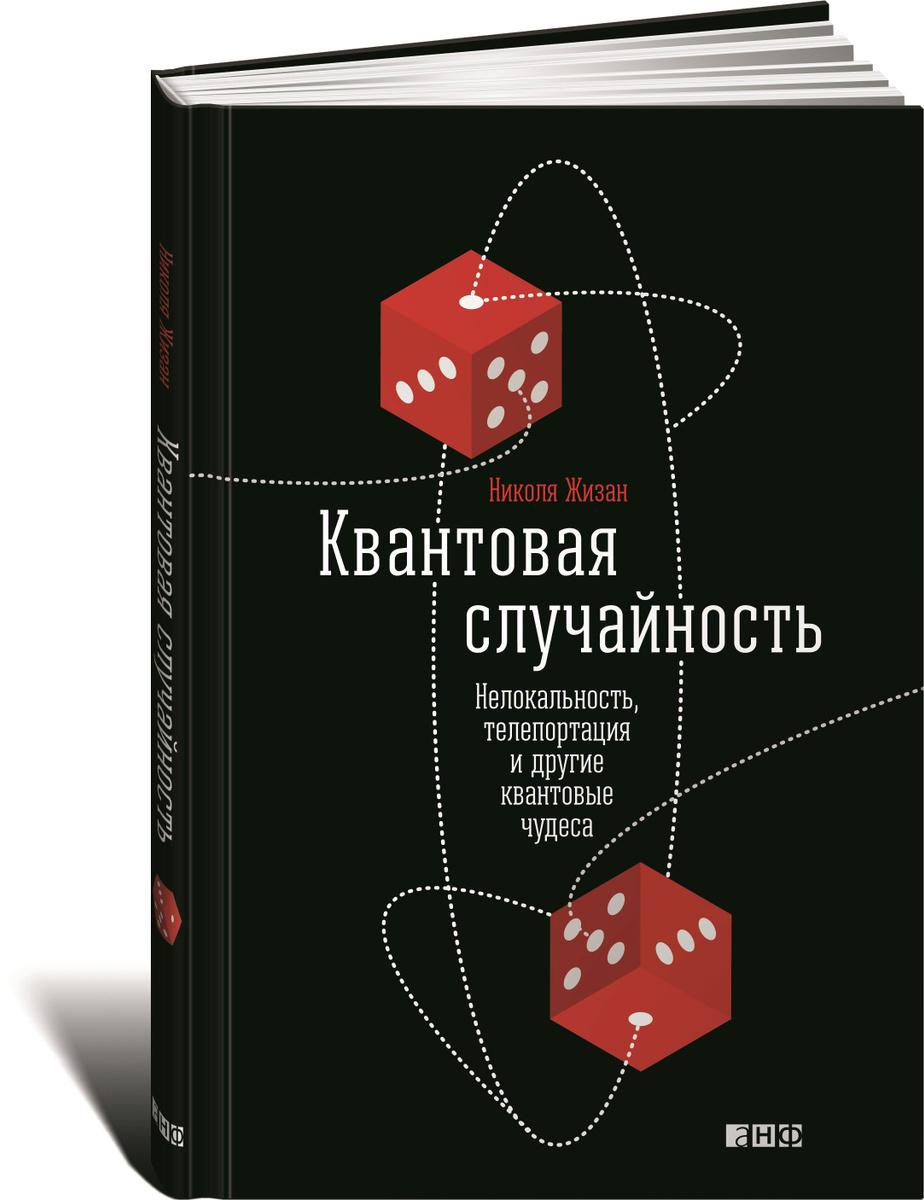 Квантовая случайность. Нелокальность, телепортация и другие квантовые чудеса   Жизан Николя  #1