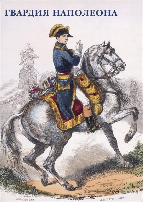 Гвардия Наполеона (набор из 15 открыток) #1