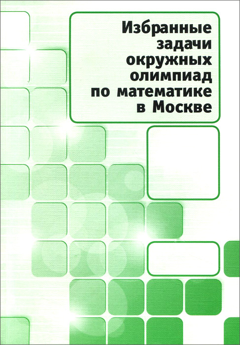 Избранные задачи окружных олимпиад по математике в Москве  #1