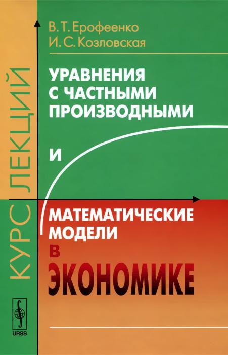 Уравнения с частными производными и математические модели в экономике. Курс лекций  #1