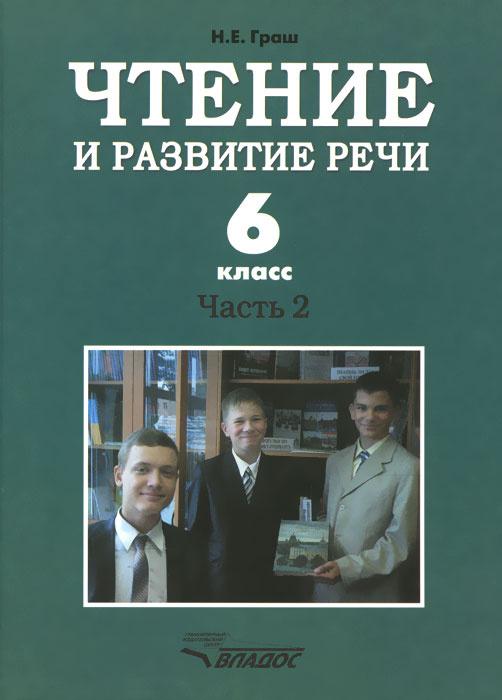 Чтение и развитие речи. 6 класс. Учебник для коррекционного образовательного учреждения I вида. Часть #1