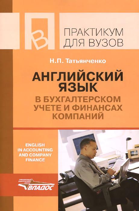 Английский язык в бухгалтерском учете и финансах компаний / English in Accounting And Company Finance #1