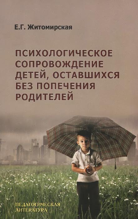 Психологическое сопровождение детей, оставшихся без попечения родителей  #1