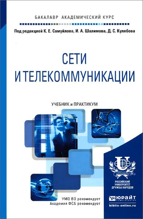 Сети и телекоммуникации. Учебник и практикум #1