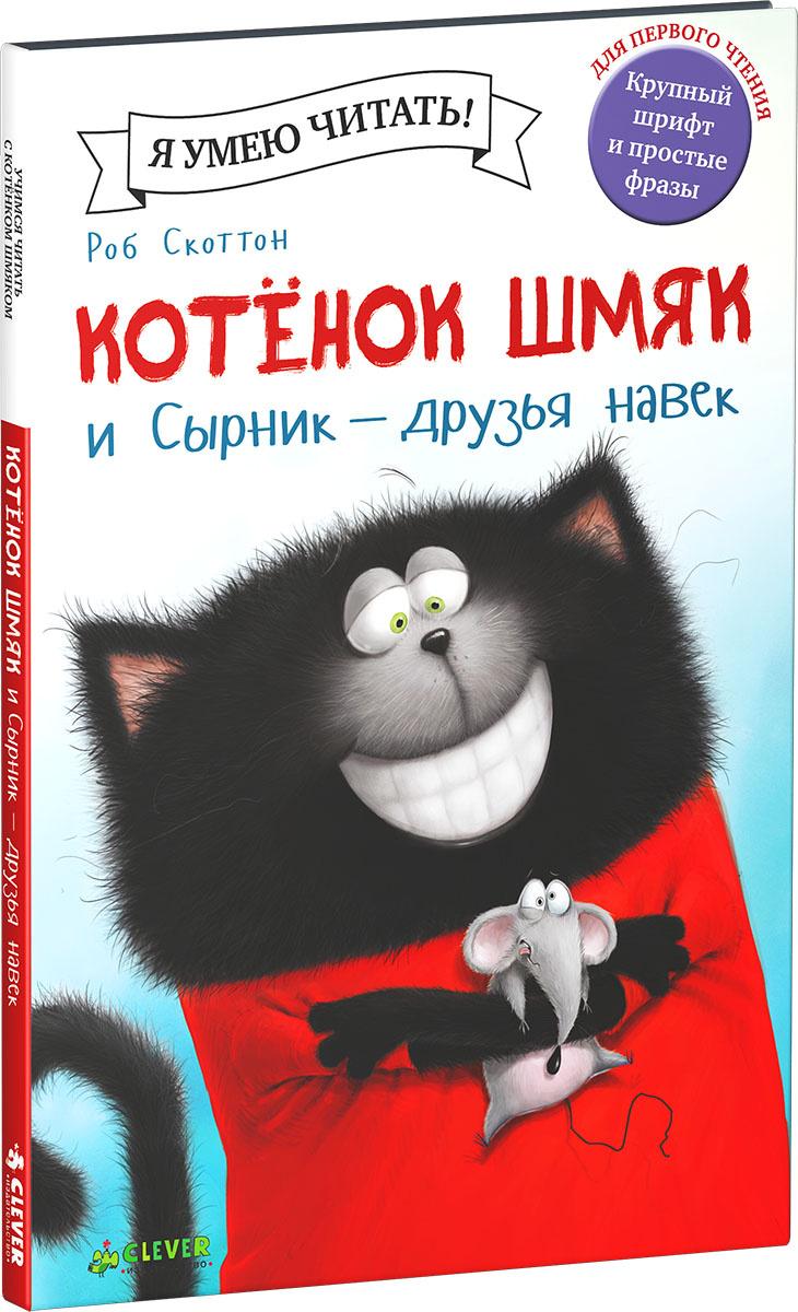Котенок Шмяк и Сырник - друзья навек | Скоттон Роб #1