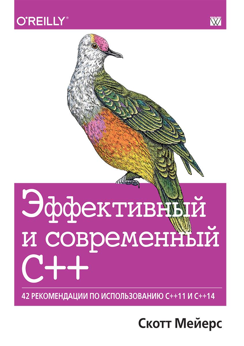 Эффективный и современный С++. 42 рекомендации по использованию C++11 и C++14   Мейерс Скотт  #1