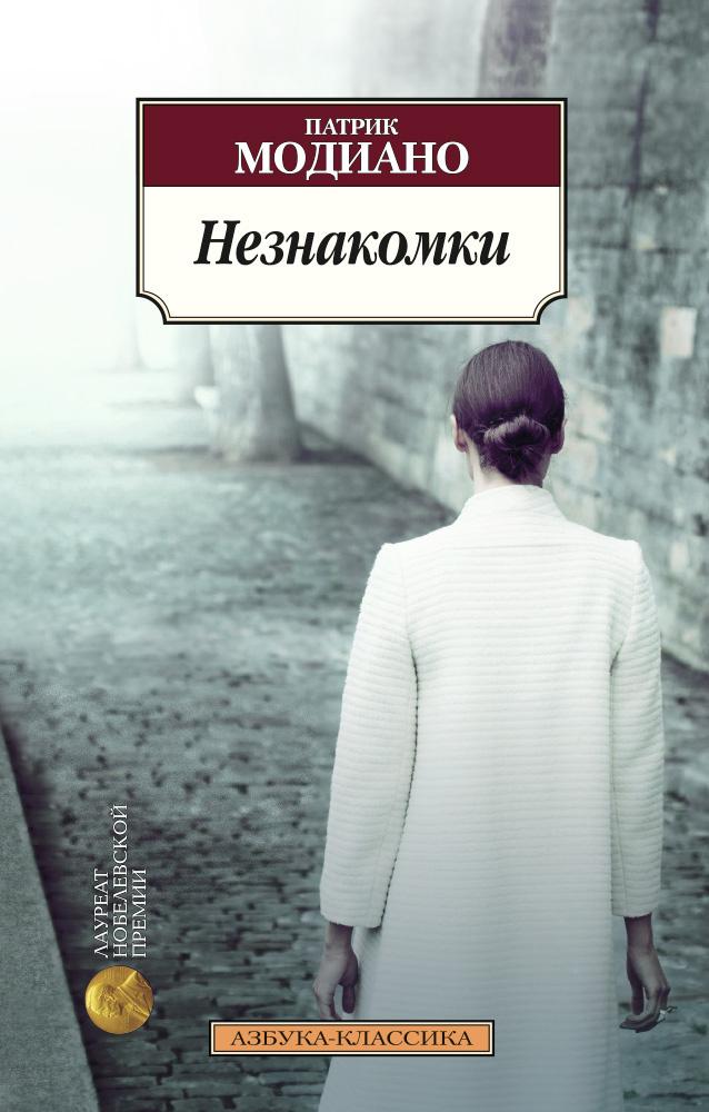 Незнакомки | Модиано Патрик #1
