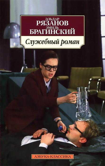 Служебный роман | Рязанов Эльдар Александрович, Брагинский Эмиль Вениаминович  #1