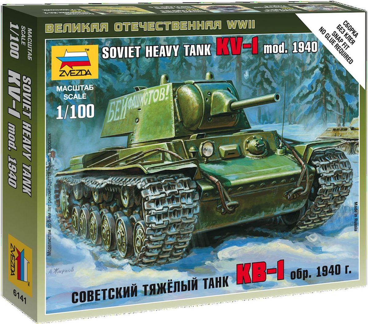 538269475 Звезда Сборная модель Советский тяжелый танк КВ-1 образца 1941 года — купить  в интернет-магазине OZON с быстрой доставкой